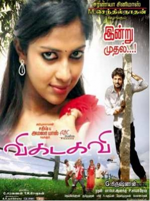 Vikadakavi Album Poster