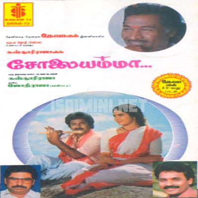 Solaiyamma (1992) [Original Mp3] Deva