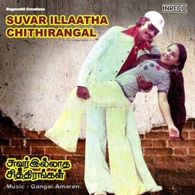 Suvarilladha Chiththirangal (1979) [Original Mp3] Gangai Amaran