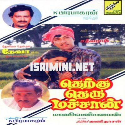 Therku Theru Machan (1992) [Original Mp3] Deva