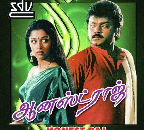 Honest Raj (1994) [Original Mp3] Ilaiyaraaja