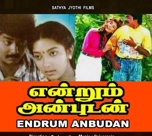 Endrum Anbudan (1992) [Original Mp3] Ilaiyaraaja
