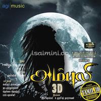 Ambuli 3D (2011) [Original Mp3] C.S.Sam, Sathish, K.Venkat Prabhu Shankar, Mervin Solomon