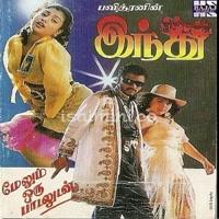 Indhu (1994) [Original Mp3] Deva