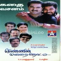 Pennin Manathai Thottu (2000) [Original Mp3] S.A.Rajkumar