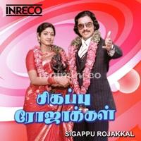 Sigappu Rojakkal (1978) [Original Mp3] Ilaiyaraaja