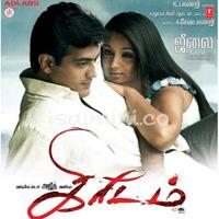 Kireedam (2007) [Original Mp3] G. V. Prakash Kumar
