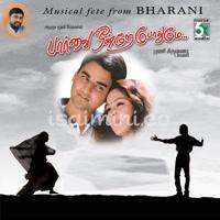 Paarvai Ondre Podhume (2001) [Original Mp3] Bharani