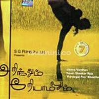 Arinthum Ariyamalum Album Poster