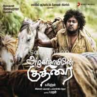 Azhagarsamiyin Kuthirai (2011) [Original Mp3] Ilaiyaraaja