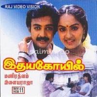 Idaya Kovil (1985) [Original Mp3] Ilaiyaraaja