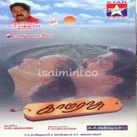 Kamarasu (2002) [Original Mp3] S.A.Rajkumar