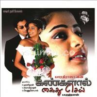 Kangalal Kaidhu Sei (2004) [Original Mp3] A.R.Rahman