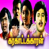 Karakattakaran (1989) [Original Mp3] Ilaiyaraaja