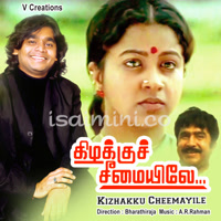 Kizhakku Cheemayile (1993) [Original Mp3] A.R.Rahman