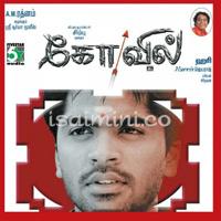 Kovil (2004) [Original Mp3] Harris Jayaraj
