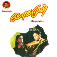 Mogamul (1995) [Original Mp3] Ilaiyaraaja