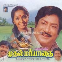 Mudhal Mariyadhai (1985) [Original Mp3] Ilaiyaraaja