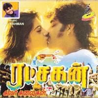 Ratchagan (1997) [Original Mp3] A.R.Rahman