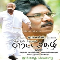 Rettaisuzhi (2010) [Original Mp3] Karthik Raja