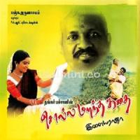 Solla Marandha Kadhai (2002) [Original Mp3] Ilaiyaraaja