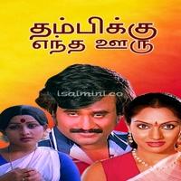 Thambikku Entha Ooru (1984) [Original Mp3] Ilaiyaraaja