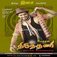 Thiruthani (2011) [Original Mp3] Perarasu