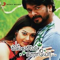 Vallamai Tharayo (2008) [Original Mp3] Bharathwaj