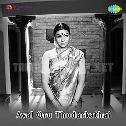 Aval Oru Thodar Kathai (1974) [Original Mp3] M. S. Viswanathan