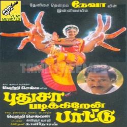 Pudhusa Padikeren Paatu (2017) [Original Mp3] Deva