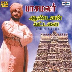 Pasamalar (1961) [Original Mp3] M. S. Viswanathan