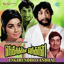 Engirundho Vandhal (1962) [Original Mp3] M. S. Viswanathan