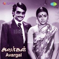 Avargal (1977) [Original Mp3] M. S. Viswanathan