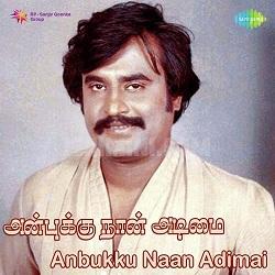 Anbukku Naan Adimai (1980) [Original Mp3] Ilaiyaraaja