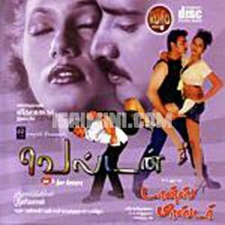 Dance Master (2002) [Original Mp3] S. A. Rajkumar