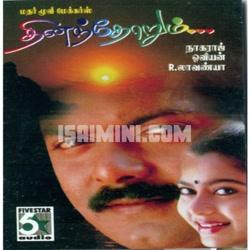 Dhinandhorum (1998) [Original Mp3] Oviyan