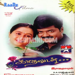 Kathaludan (2003) [Original Mp3] S. A. Rajkumar