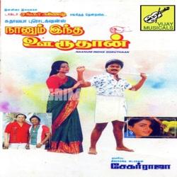 Naanum Indha Ooruthan (1990) [Original Mp3] Sankar Ganesh