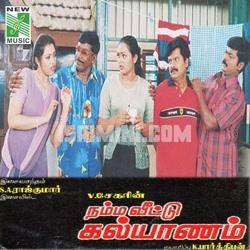 Namma Veetu Kalyanam (2002) [Original Mp3] S. A. Rajkumar