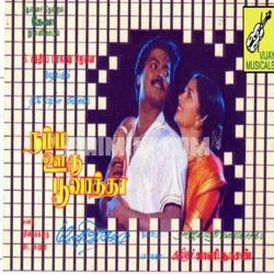 Nammaooru Poovatha (1990) [Original Mp3] Deva
