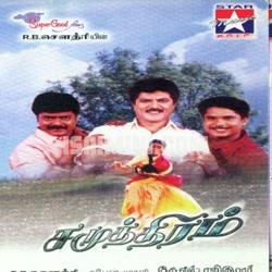 Samudhram (2001) [Original Mp3] Sabesh Murali