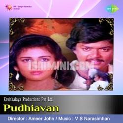 Pudhiavan (1984) [Original Mp3] V. S. Narasimhan