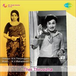 Ther Thiruvizha (1968) [Original Mp3] K. V. Mahadevan