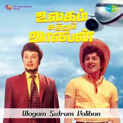 Ulagam Sutrum Valiban (1973) [Original Mp3] M. S. Viswanathan