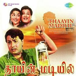 Thaayin Madiyil (1964) [Original Mp3] S.M.Subbhaiya