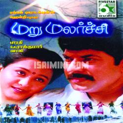 Maru Malarchi (1998) [Original Mp3] S. A. Rajkumar