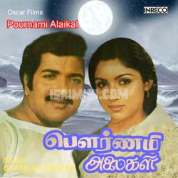 Pournami Alaigal (1984) [Original Mp3] Shankar-Ganesh