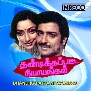 Thandikapatta Nyayangal (1984) [Original Mp3] S. Janaki