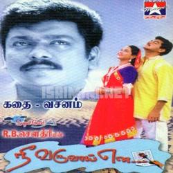 Nee Varuvai Ena (1999) [Original Mp3] S. A. Rajkumar