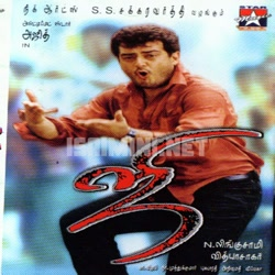 Ji (2005) [Original Mp3] Vidyasagar